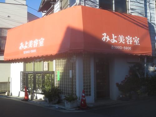 みよ美容室(桜台)