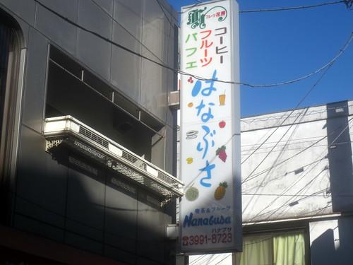 喫茶はなぶさ(桜台)