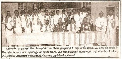 RSP 4th State Conference Tamilnadu State Secretary Dr.A.Ravindranath Kennedy Press Reporters, media Meeting News...3 by Dr.A.Ravindranathkennedy M.D(Acu)