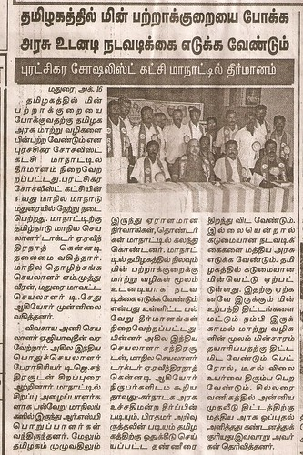 RSP Tamilnadu State Secretary Dr.A.Ravindranath Kennedy Press Reporters, media Meeting News...7 by Dr.A.Ravindranathkennedy M.D(Acu)