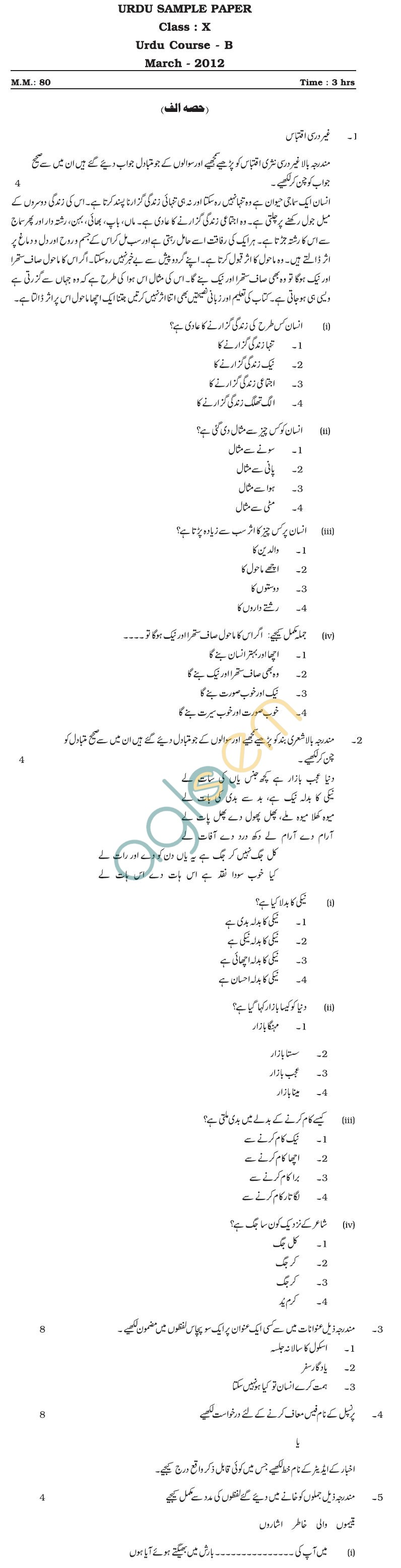 CBSE Class X Sample Papers 2013 (Second Term) Urdu Course B