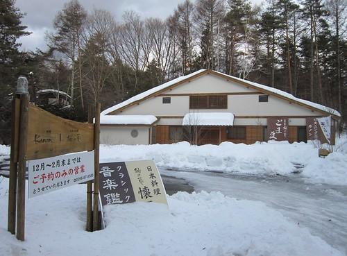 日本料理「柚の花」冬の外観 2013年2月9日 by Poran111