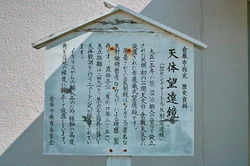 倉敷天文台 #3