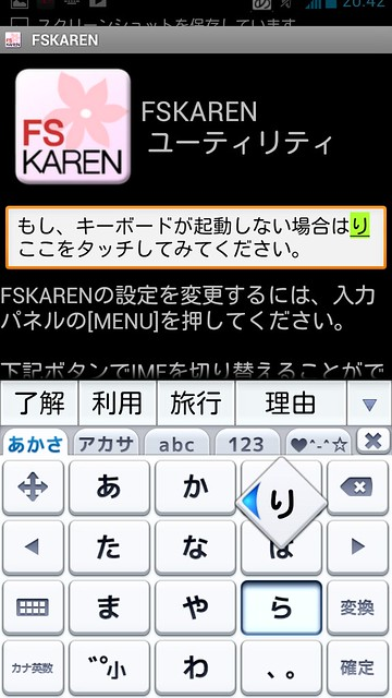 Screenshot_2013-02-27-20-42-29