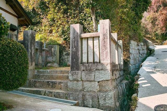 阿部晴明の墓 #1