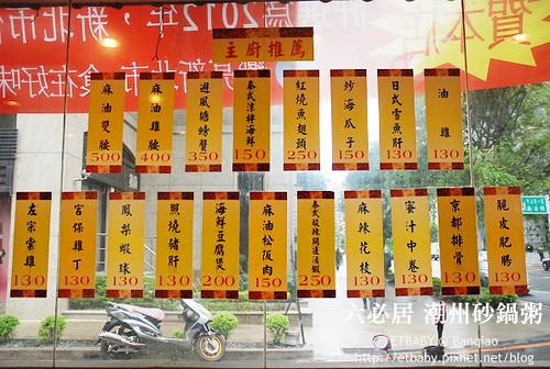 六必居潮州砂鍋粥
