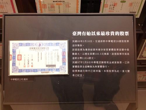 台灣有始以來最珍貴的股票