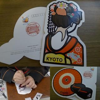 京都のご当地カード