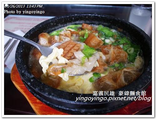 嘉義民雄_豪緯麵食館20130326_R0073300