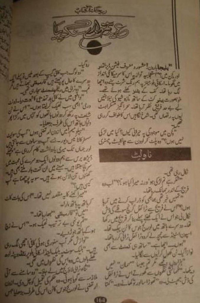 Eid Tumhary Sang Pia Complete Novel By Rehana Aftab