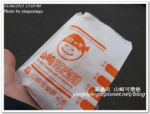 嘉義市_山崎可樂餅20130106_R00715437