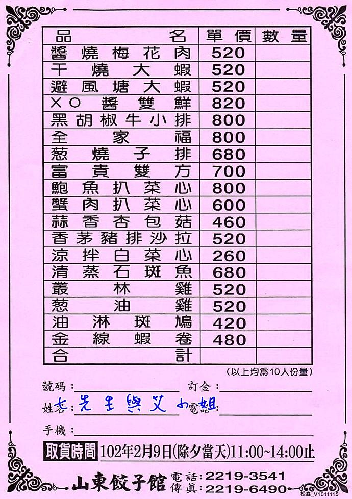 山東餃子館年菜一