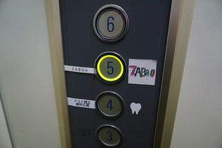 elevator button 5th floor