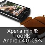 FlashtoolのMac版が出てたのでXperia miniをroot化&Android4.0 Ice Cream Sandwichにバージョンアップ