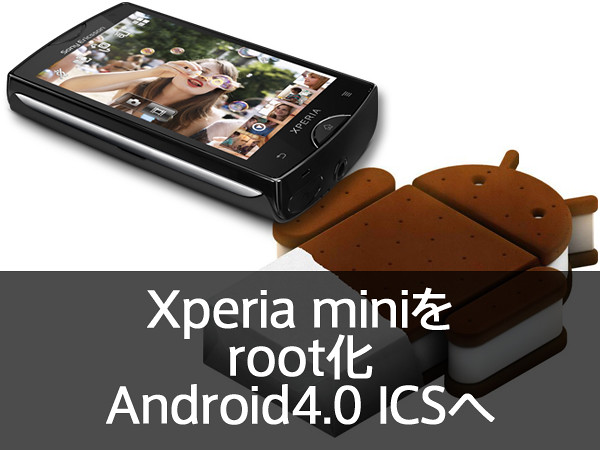 2013-01-21_android_xperia_mini_rooted_ics_00