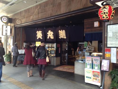 浅草の葵丸進に入る by haruhiko_iyota