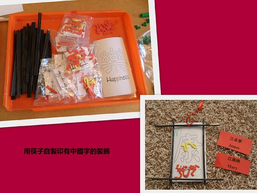 Chinese Names and Chinese Character Painting (Photo from Discovery Kidzone Montessori Adventures)
