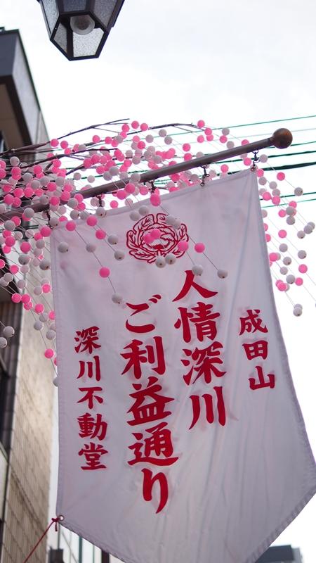 Tokyo Honeymoon 2013_day02_101
