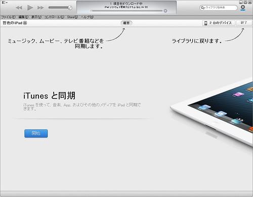 iPad登録