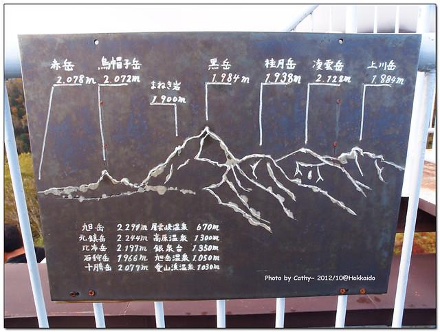 層雲峽-38