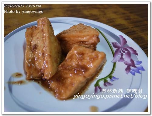 嘉義新港_碗粿財20130309_R0072961