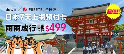 dot5日本上網SIM卡_001