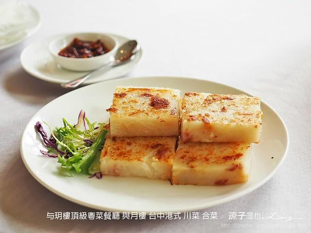 与玥樓頂級粵菜餐廳 與月樓 台中港式 川菜 合菜 28