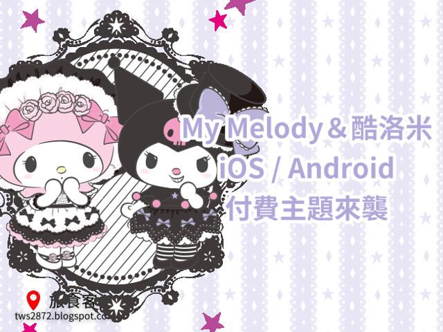 LINE 主題-My Melody&酷洛米