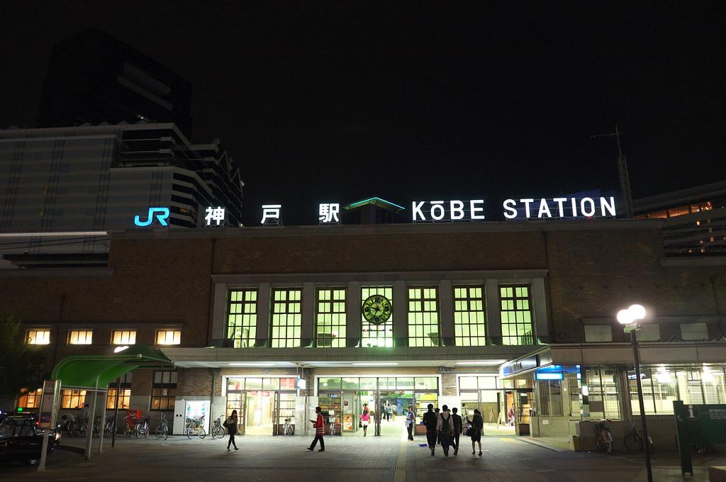 神戸駅 Kobe Station