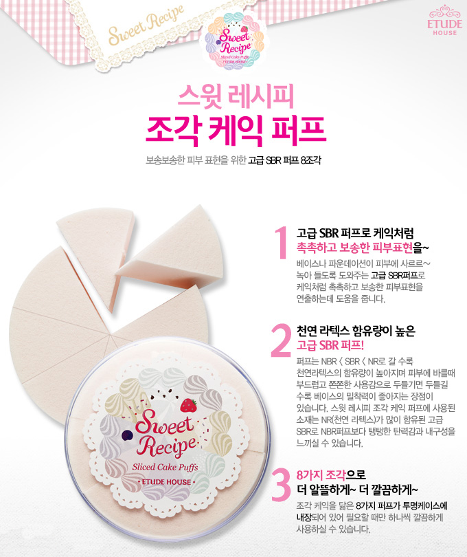"ETUDE HOUSE ""Sweet Recipe"" Sliced Cake Puffs"