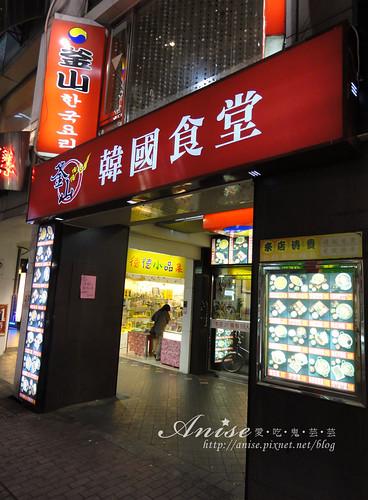 釜山韓國食堂_005.jpg