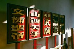 執事牌 Wooden Plates in a Temple
