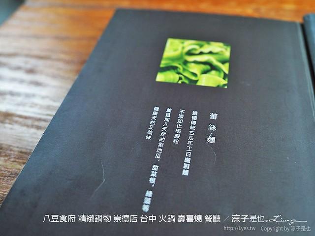 八豆食府 精緻鍋物 崇德店 台中 火鍋 壽喜燒 餐廳 24