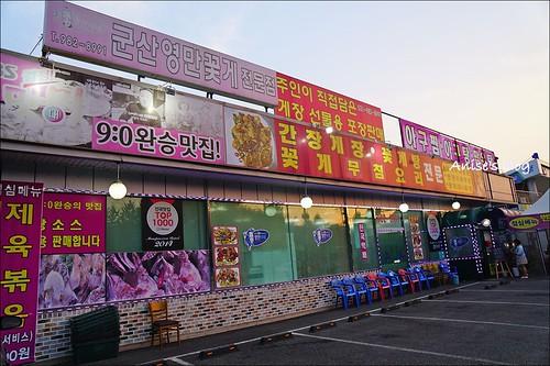 金浦艦上公園+大明碼頭+花蟹鍋011