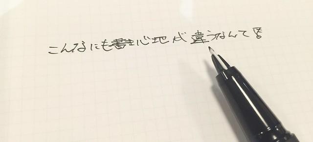 ペンジャケット 書き心地の違い