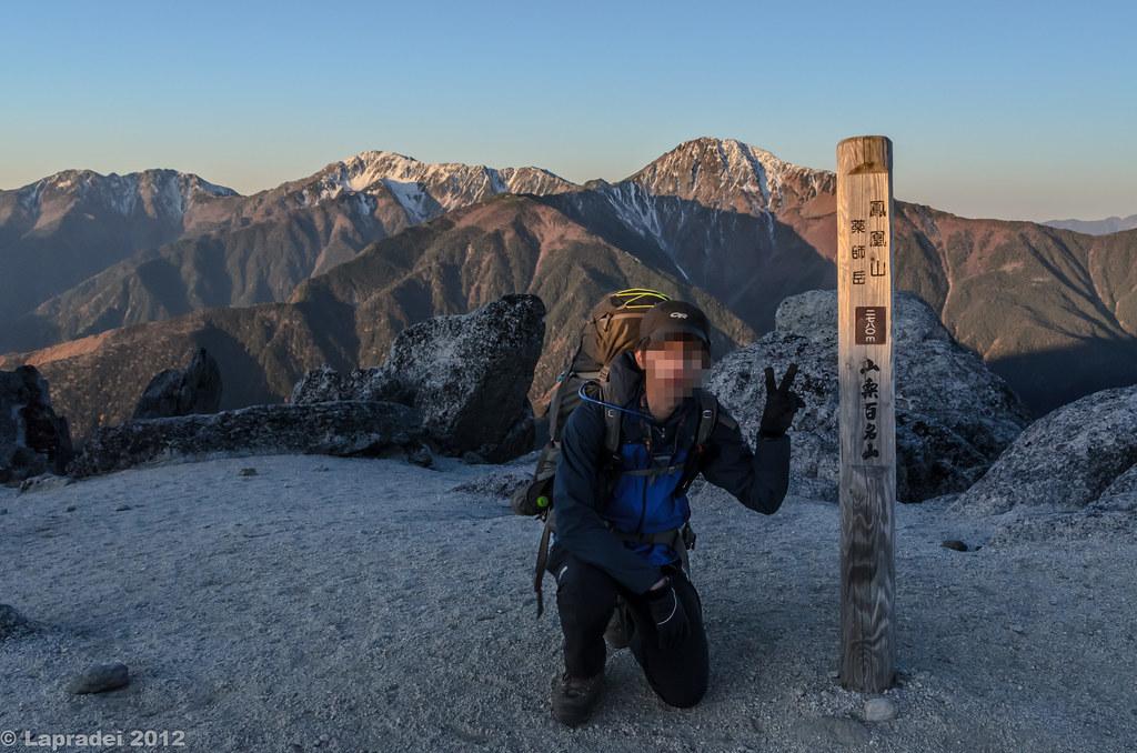 20121104 薬師岳山頂