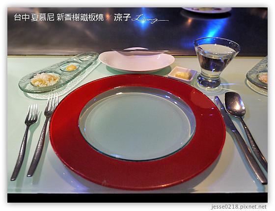 台中 夏慕尼 新香榭鐵板燒 5