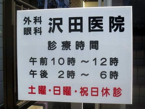 沢田医院(練馬)