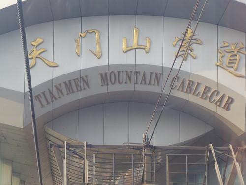 Hunan13-Zhangjiajie-Tianmen (258)