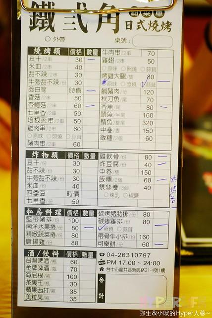 東海鐵弎角燒烤 (35)