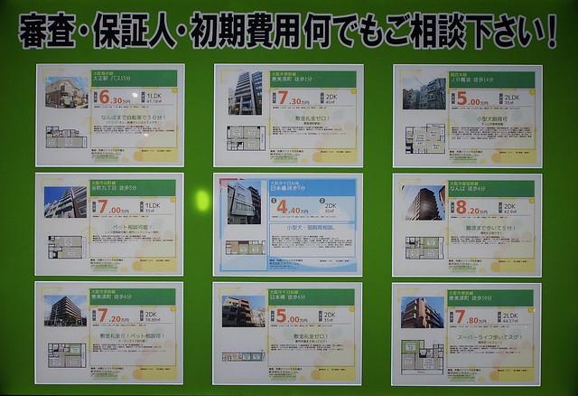 日本的租屋廣告