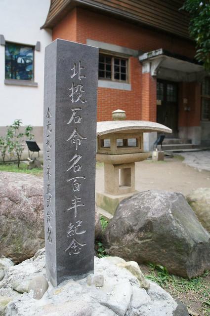 Beitou Hot Spring Museum