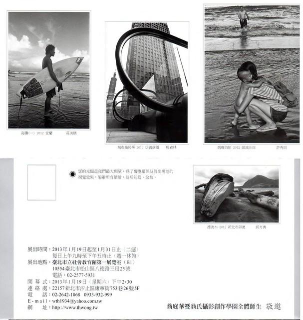 2013翁庭華師生攝影聯展_Page_4