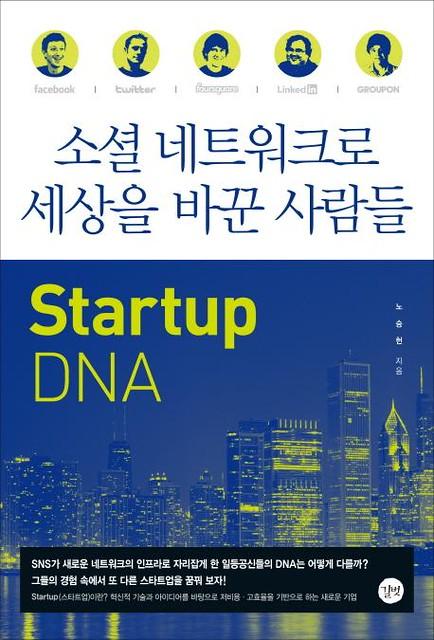소셜 네트워크로 세상을 바꾼 사람들: Startup DNA
