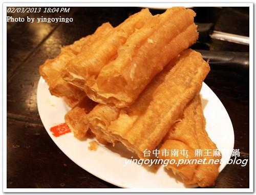 台中市南屯_鼎王麻辣鍋20130203_R0071906