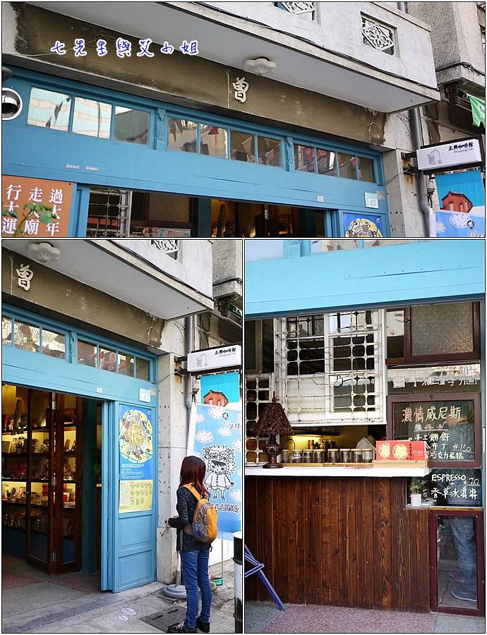 7 正興咖啡館