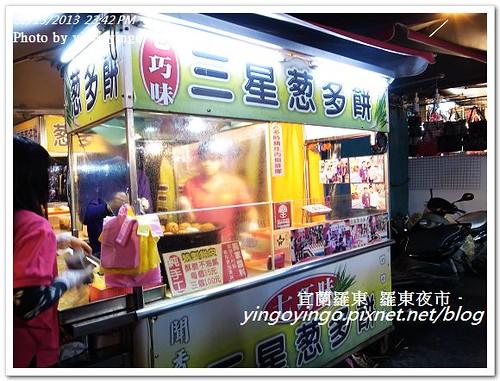 羅東夜市_七巧味三星多蔥餅20130213_R0072151