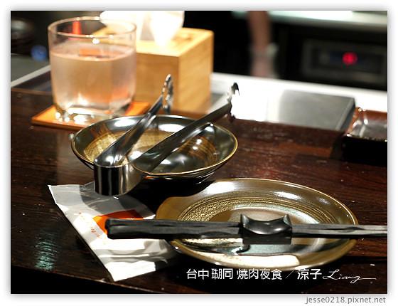 台中 瑚同 燒肉夜食 29