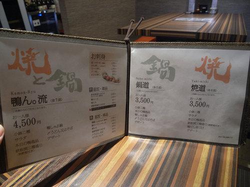 河内鴨料理専門店「鴨ん。」@香芝市-04