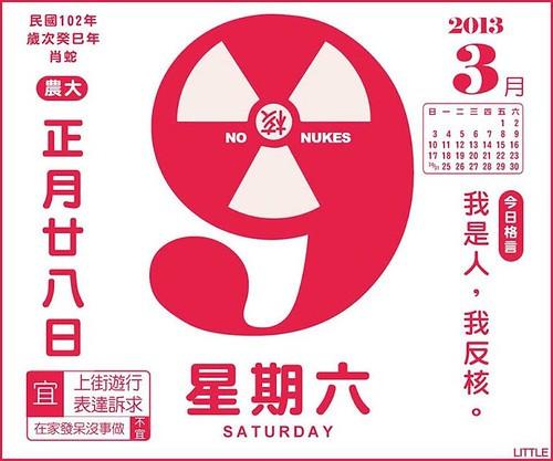 網友KUSO日曆,圖片取自臉書。創作者不詳。